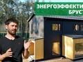 Современный скандинавский дом из бруса. Энергоэффективнось в 165 м2