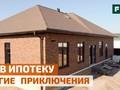 Обзор одноэтажного каменного дома за 3 500 000 в Ставрополье