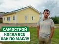 Обзор дома в Тверской области: самострой из клееного бруса с печью на УФФ за 2,1 млн.