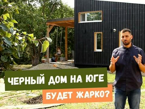 """Компактный черный дом в Краснодаре: """"живой"""" обожженный фасад, УФФ и другие технологии"""