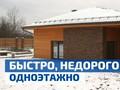 Оптимальный дом из газоблока: разумен в стройке, выгоден в содержании