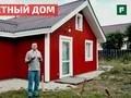 Бюджетный дом в шведском стиле. Своими руками