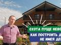 Дом в стиле «шале» своими руками