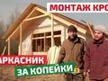 Чтобы крыша не поехала: технадзор по монтажу кровли для строителя-одиночки