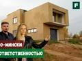 Дом из газосиликата: усовершенствование базового проекта