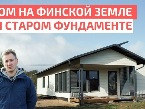 Каркасный дом по скандинавскому проекту на старом фундаменте: стройка и переделка