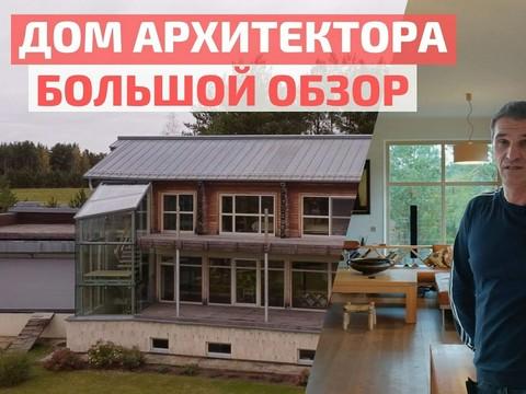 10 лет на стройку комбинированного дома: история архитектора. Конструктив и интерьер