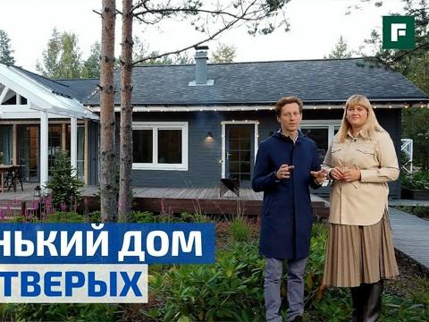 Уютный каркасный домик ландшафтного дизайнера 115м2. Маленький дом по уму