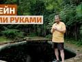 """Строим бассейн на участке своими руками: советы от блогера """"Тепло-Вода"""""""