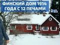 Настоящий финский дом из бруса с историей: история реконструкции и технологии прошлого