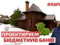 Русская баня: бюджетный проект и его воплощение
