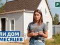 Одноэтажный мини-дом за 1 500 000 рублей: опыт молодых самостройщиков
