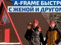Красный домик A-frame на краю леса. История возведения и отделки своими руками