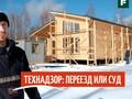 ТЕХНАДЗОР FORUMHOUSE: спасти каркасник от ошибок и строителей от суда