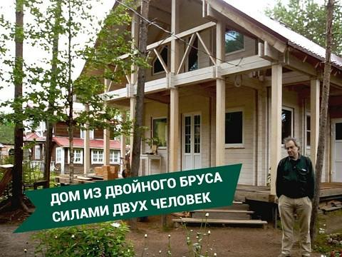 Дом из двойного бруса при малом бюджете. История стройки и счастья