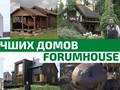 15 лет FORUMHOUSE: обзор самых интересных домов за всю историю проекта