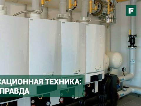 Конденсационные котлы: мифы об эксплуатации и особенности системы отопления