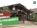 Дом из бревна: работа над ошибками при строительстве деревянного дома