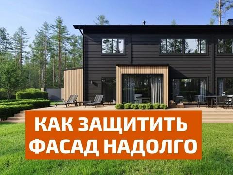 Защитно-декоративная обработка деревянных фасадов