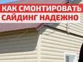Особенности монтажа полимерной обрешетки и сайдинга БлокХаус