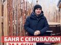 Большая модульная баня: 2 миллиона рублей и один день на стройку