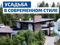 Усадьба Трубникова: обзор дома из железобетона и кирпича от Романа Леонидова