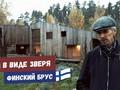 Дом-корабль из финского вертикального бруса. Архитектурный шедевр