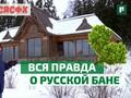 Правильная русская баня. Теория, разбор заблуждений, обзор сказочной бани