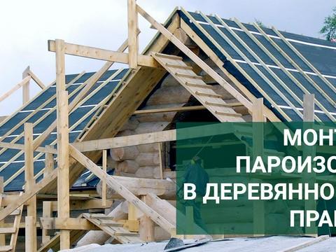 Монтаж пароизоляции в деревянном доме