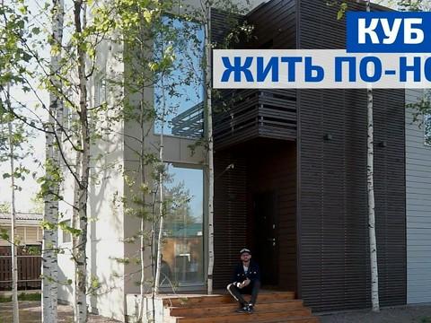 Современный двухэтажный компактный дом в форме куба