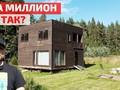 Каркасный дом за 1 миллион на сельхоз земле. Опыт и ошибки