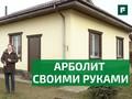 Дом из монолитного арболита по каркасу своими руками: простой, но очень уютный