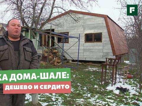 Дом за копейки на маленьком участке: советы нижегородца